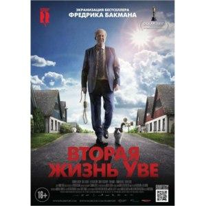 Вторая жизнь Уве (2015, фильм) фото