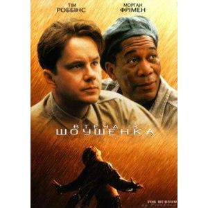 Побег из Шоушенка / The Shawshank Redemption (1994, фильм) фото