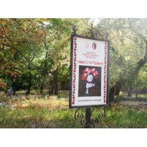 """Памятник садово-паркового искусства парк """"1 Мая"""" , Украина, Вознесенск фото"""