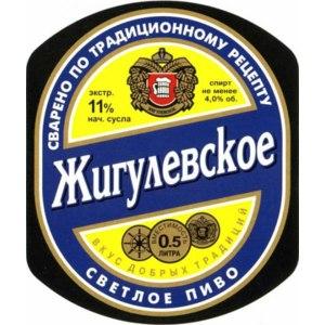 Пиво Жигулевское Светлое фото