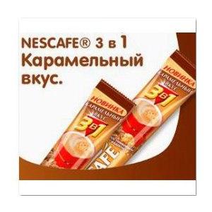 Кофе 3 в 1 Nescafe карамельный вкус фото