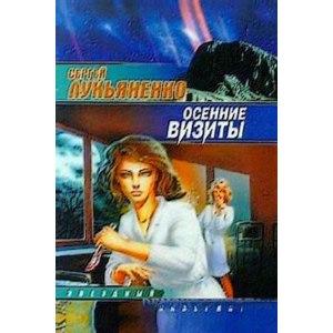 Осенние Визиты, Сергей Лукьяненко фото