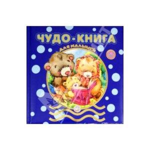 Чудо-книга для малышей. 2-3 года. Сборник  Произведений (Лабиринт Пресс) фото