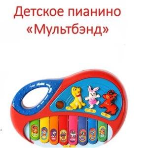 """Sima-Land Детское пианино """"Мульт Бэнд"""", со световыми эффектами фото"""