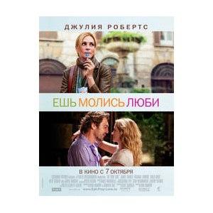 Ешь.Молись.Люби. / Eat, Pray, Love (2010, фильм) фото