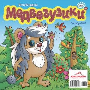 Медвегузики детский журнал фото
