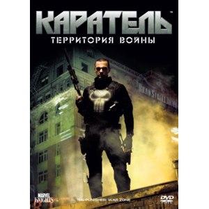 Каратель: Территория войны / Punisher: War Zone (2008, фильм) фото