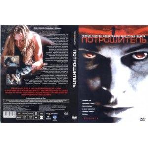 Потрошитель (2002, фильм) фото