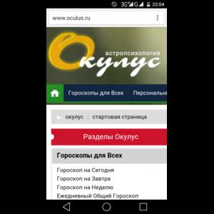 Сайт Окулус.ру фото