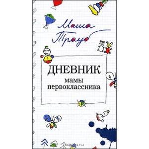 Дневник мамы первоклассника. Маша Трауб фото