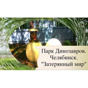 """Парк Динозавров """"Затерянный мир"""", Челябинск фото"""