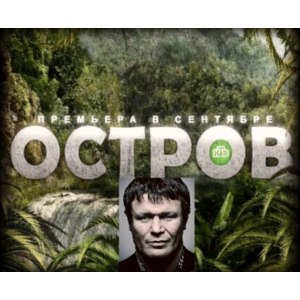 "Реалити-шоу ""Остров"" фото"