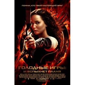 Голодные игры: И вспыхнет пламя / The Hunger Games: Catching Fire фото