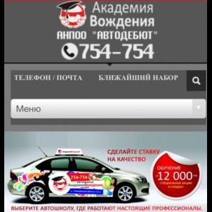 """Автошкола Академия Вождения АНПОО """"Автодебют"""", Калуга фото"""