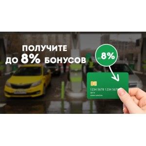 "Автозаправки Татнефть Программа ""Бонусы Татнефть"" фото"