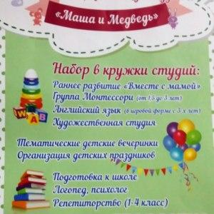 Детский развивающий центр Маша и Медведь, Академическая, Москва фото