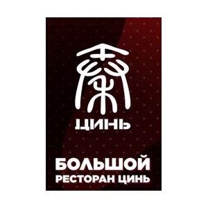 Большой ресторан Цинь, Санкт-Петербург фото