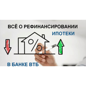 ВТБ рефинансирование ипотеки фото