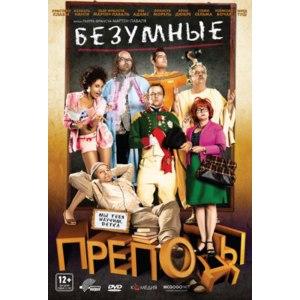 Безумные преподы (2013, фильм) фото
