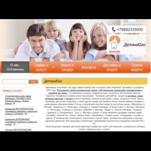 Сайт Детямюга.рф фото