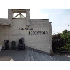 Троекуровское кладбище, Москва фото