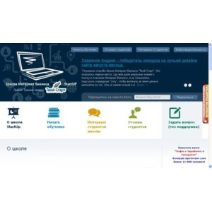 Школа интернет бизнеса Твой старт фото