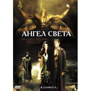 Ангел света (Gabriel) (2007, фильм) фото