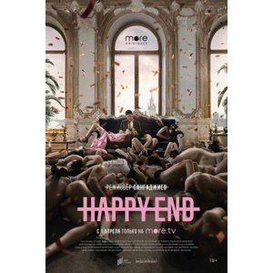 Happy End (2021) фото