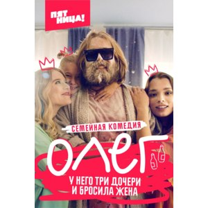 Олег фото