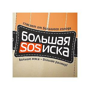 Сосиски Сибирская продовольственная компания Большая сосиска / Большая SOSиска фото