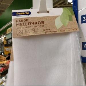 Набор мешочков Лента Для овощей и фруктов фото