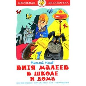 Витя Малеев в школе и дома. Николай Носов фото