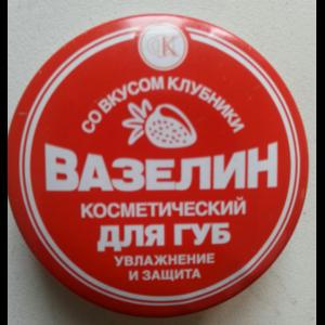 Вазелин косметический для губ ФИТОкосметик Увлажнение и защита фото