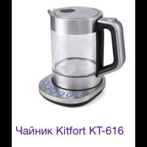 Электрический чайник со стеклянным корпусом KITFORT Kt-616 фото
