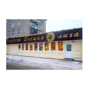 """Торговый центр """"Высшая лига""""., Иваново фото"""
