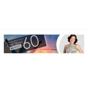 Марафон похудения с индивидуальным сопровождением от Екатерины Миримановой по обновлëнной версии Системы Минус 60. 2.0 фото