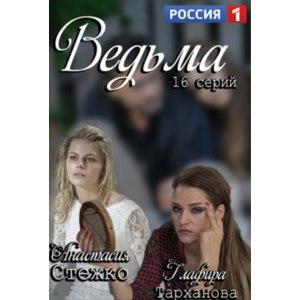 Ведьма (Россия 1) фото
