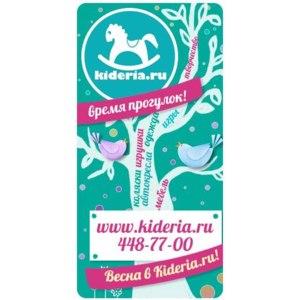 kideria.ru - интернет магазин детских товаров в СПБ фото