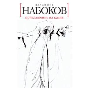 Приглашение на казнь. Владимир Набоков фото