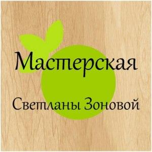 Мастерская Светланы Зоновой, Казань фото