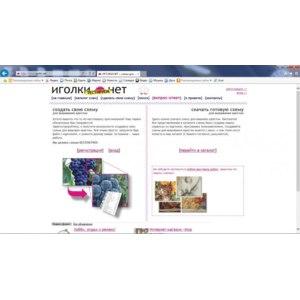 igolki.net - схемы для вышивки из картинок фото