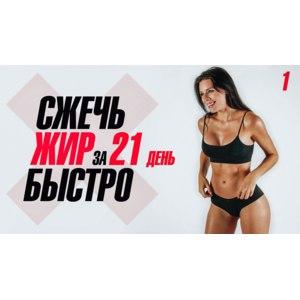 Фитнес-программа TGYM СЖЕЧЬ ЖИР БЫСТРО за 21 День. фото