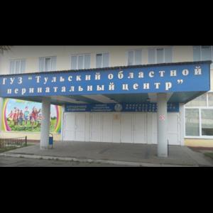 """ГУЗ """"Тульский Областной Перинатальный Центр"""" (ТОПЦ), Тула фото"""