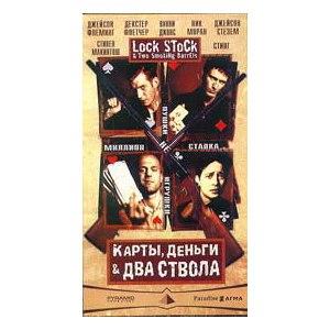 Карты, деньги и два ствола / Lock, Stock and Two Smoking Barrels (1998, фильм) фото