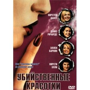 Убийственные красотки/Drop dead gorgeous (1999, фильм) фото