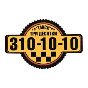 Такси 3101010, Екатеринбург фото