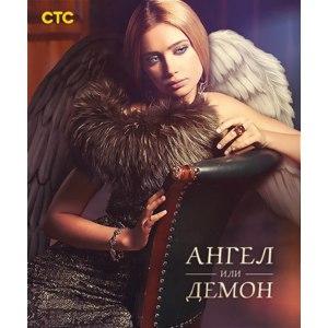 Ангел или Демон фото