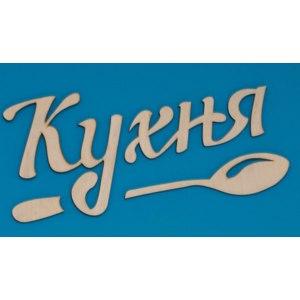 """""""Кухня"""", Санкт-Петербург фото"""