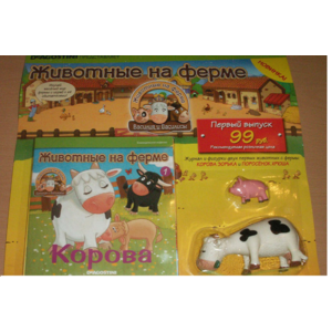 Животные на ферме Василия и Василисы. фото