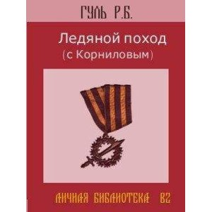 """Ледяной поход"" Роман Гуль фото"